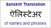 Sanskrit Translation
