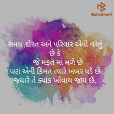 Marathi Quotes, Gujarati Quotes, Free Quotes, Daily Quotes, Gujarati Shayri, Gujarati Status, Good Morning Messages, Quotable Quotes, Be Yourself Quotes