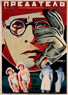 The Traitor, Stenberg Brothers - 1926