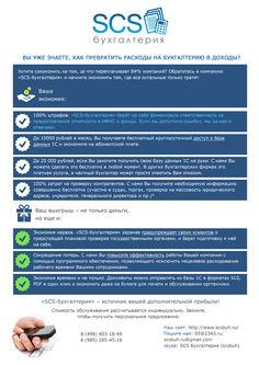 Коммерческое предложение SCS-бухгалтерия
