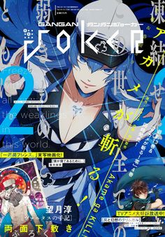 Read Akame ga Kiru Kill the Darkness online. Akame ga Kiru Kill the Darkness English. You could read the latest and hottest Akame ga Kiru Kill the Darkness in MangaHere. Anime Art Girl, Manga Art, Manga Anime, Akame Ga, Manga Covers, Comic Covers, Joker, Wallpaper Animé, Japanese Poster Design