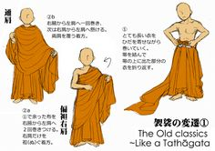 古代袈裟 Hand Drawing Reference, Drawing Tips, Drawing Poses, Drawing Ideas, Live Action, Mens Garb, Avatar, Sewing Men, Manga Clothes