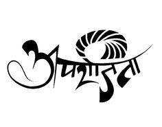 calligraphy Marathi Calligraphy, Calligraphy Name, Camera Logo, Names, Logos, Art, Art Background, Logo, Kunst