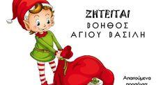 To Νέο μας παιχνίδι για το Δεκέμβριο είναι γεγονός!!!   ΖΗΤΕΙΤΑΙ ΒΟΗΘΟΣ ΑΓΙΟΥ ΒΑΣΙΛΗ!!!!     Τα προσόντα του; πρέπει να ανταποκριθεί με...