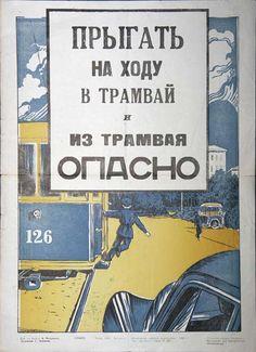 Прыгать на ходу в трамвай из трамвая опасно