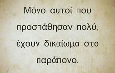 Image about greek quotes parapono in uworthit by uworthit Poetry Quotes, Sad Quotes, Words Quotes, Wise Words, Love Quotes, Inspirational Quotes, Sayings, Unique Words, Cool Words