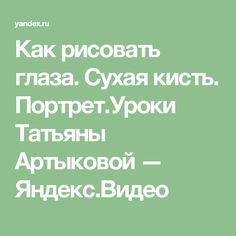 Как рисовать глаза. Сухая кисть. Портрет.Уроки Татьяны Артыковой — Яндекс.Видео