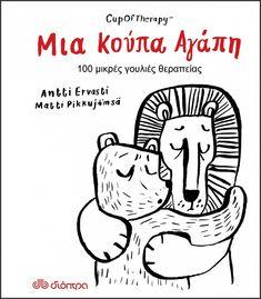 Μια κούπα αγάπη, 100 μικρές γουλιές θεραπείας, του Μάττι Πικουγιάμσα (εικ.: Άντι Έρβαστι)