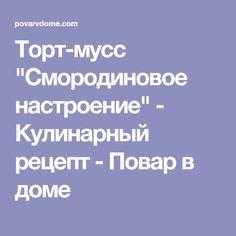 """Торт-мусс """"Смородиновое настроение"""" - Кулинарный рецепт - Повар в доме"""