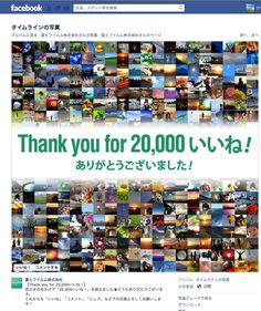 富士フイルム株式会社  【Thank you for 20,000いいね!】  http://www.facebook.com/photo.php?fbid=524928674195463