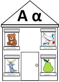 Το πιο ωραίο σχολειο είναι το Νηπιαγωγείο: Σπιτάκια Γραμμάτων 1 Alphabet Activities, Writing Activities, Emergent Literacy, Greek Language, Greek Alphabet, Preschool Education, Kid Desk, Pre Writing, School Lessons