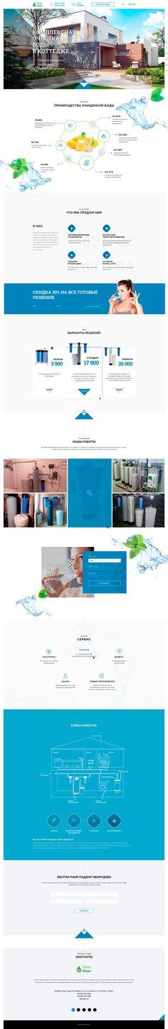 Дизайн Landing Page - Комплексные системы очистки воды FilterWater