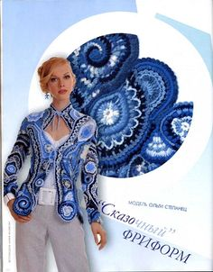 Zhurnal MOD Fashion Magazine 542 Russian knit and crochet patterns