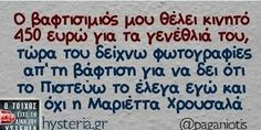 Greek Quotes, Periodic Table, Periodic Table Chart, Periotic Table