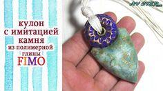 Мастер-класс: Кулон с имитацией камня из полимерной глины FIMO/polymer clay tutorial - YouTube