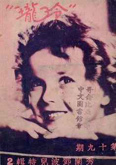 民国时期《玲珑》杂志第二次为秀兰·邓波儿做专刊的封面