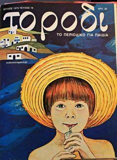 Αποτέλεσμα εικόνας για περιοδικο ροδι Magazines For Kids, Children, Movies, Movie Posters, Art, Young Children, Art Background, Boys, Films