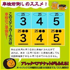女性限定アレッタペア券プレゼント☆ 3月31日入庫締切!! ご存知でしたか?車検が切れる一ヶ月前で あっても、次回車検満了日は変わりません! 車検を控えたドライバーの皆様に、お時間に 余裕が持てるよう満了日1か月前からの入庫 をおすすめします! 例えば4月16日に車検が切れる方であれば 本日(3月16日)に車検を通した場合でも 次回車検満了日も4月16日で変わらないん ですよ!  車検に関するご不明な点等ございましたら、 お気軽に店舗スタッフまでお問い合わせくだ さい(^▽^)/