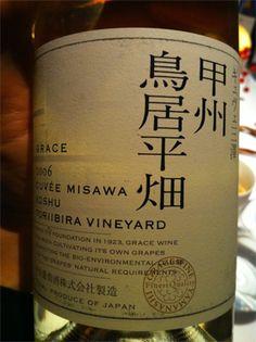 <Food>フランスやカリフォルニアなどのそれと比べるのではなく、日本の風土にあった独自のワインに注目したい。日本ワイン協会さんと話をしていても、ここ近年の甲州ワインはなかなかのよう。【LEON編集長 前田陽一郎】  http://lexus.jp/cp/10editors/contents/leon/index.html    ※掲載写真の権利及び管理責任は各編集部にあります。LEXUS pinterestに投稿されたコメントは、LEXUSの基準により取り下げる場合があります。