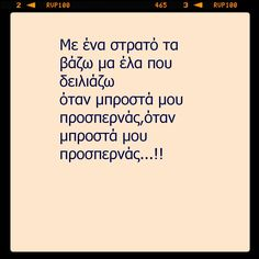 488 Best Greek Quotes Images Lyrics Love Crush Quotes Quotes