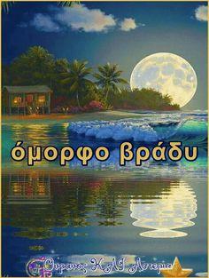 Ουρανός ΚΑΙ Αστέρια - Όμορφο Βράδυ    #υγεία, #βράδυ, #καλό #ΟυρανόςΚΑΙΑστέρια, #Ουρανός, #Αστέρια, Night Wishes, Love Images, Love And Light, The Rock, Good Night, Beautiful, Inspiration, Art, Google