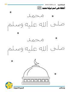 Learning To Write, Kids Learning Activities, Learning Arabic, Kindergarten Lesson Plans, Preschool Math, Religious Education, Kids Education, Ramadan Photos, Arabic Alphabet Letters