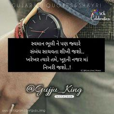 858 Best Gujarati images in 2019 | Gujarati quotes, Best