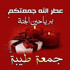 Candle Jars, Candles, Good Morning Gif, Tea Lights, Jumah Mubarak, Friday, Quotes, Flowers, Muslim
