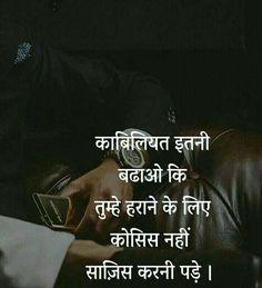Motivational Shayari In Hindi Shyari Quotes, Gita Quotes, Motivational Picture Quotes, Inspirational Quotes Pictures, Hindi Quotes On Life, True Quotes, Motivational Slogans, Poetry Quotes, Famous Quotes