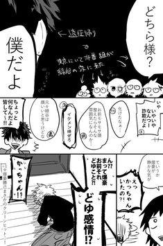 Read DekuKatsu from the story 💛 KatsuDeku 💚 (BNHA) by (L with reads. My Hero Academia Shouto, Susa, Wattpad, Boyxboy, Couple, First Love, Fan Art, Manga, Comics