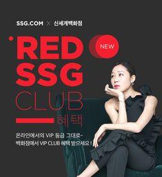 SSG.COM, 신세계백화점 Collaboration Web Design, Graph Design, Layout Design, Mobile Banner, Instagram Banner, Event Banner, Promotional Design, Event Page, Profile Design