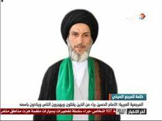 قناة التغيير/ كلمة للمرجع الصرخي: الامام الحسين براء من الذين يقتلون ويه...