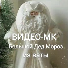 1 million+ Stunning Free Images to Use Anywhere Christmas Toys, Christmas Decorations, Christmas Ornaments, Handmade Crafts, Diy And Crafts, Decoration Shabby, Ded Moroz, Cotton Crafts, Free To Use Images