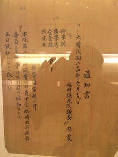임시정부 국무의원 당선 통지서 김규식 장건상 유동설 황학수 선생님들이 국무의원이 된 기록이다.