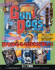 The Arcade Flyer Archive - Video Game Flyers: Gun Dogs, Seibu Kaihatsu Video Game Music, Retro Video Games, Cover Pics, Cover Art, Best Spotify Playlists, Archive Video, Make A Flyer, Pc Engine, Video Game Posters