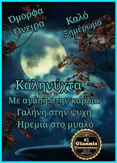 Good Night Sweet Dreams, Pink Roses, Wish, Beautiful, Rose