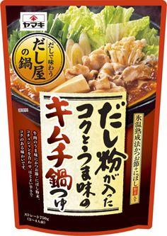 だし粉が入ったキムチ鍋つゆ Japan Package, Japanese Packaging, Japanese Products, Food Packaging Design, Product Packaging, Package Design, Logo Templates, Noodle, Drink