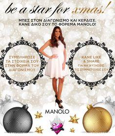 Πάρε μέρος στο διαγωνισμό της Manolo Fashion με δώρο ένα cocktail φόρεμα.