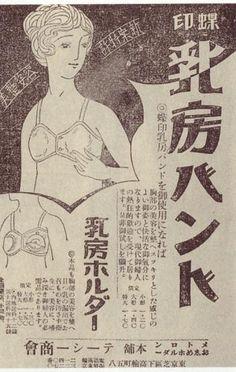 蝶印 乳房バンド 乳房ホルダー 本舗テーシー商会 Retro Advertising, Retro Ads, Vintage Advertisements, Vintage Ads, Vintage Posters, Japanese History, Japanese Culture, Japanese Poster, Japan Design