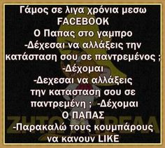 Facebook O, Funny Greek, Laugh Out Loud, Funny Quotes, Jokes, Lol, Humor, Funny Phrases, Husky Jokes