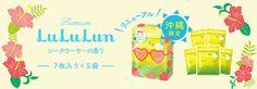沖縄のプレミアムルルルン | 商品一覧 | フェイスマスク ルルルン【公式サイト】