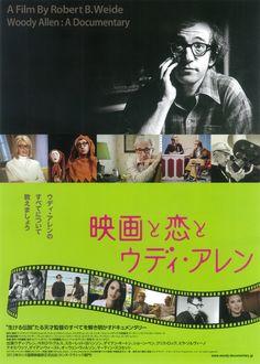 WOODY ALLEN: A DOCUMENTARY / 映画と恋とウディ・アレン