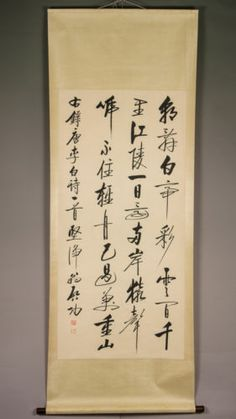 Chinese Calligraphy Hanging Scroll 启功 Qi Gong C011