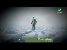 Ayman Zabeeb Karmalak ايمن زبيب - كرمالك - YouTube