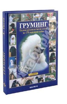 Груминг. Полное руководство по уходу за 170 породами собак