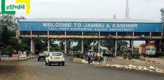 जम्मू-कश्मीर पुलिस ने चेतावनी दी है कि आतंकी पठानकोट-जम्मू नेशनल हाईवे पर हमलों को अंजाम दे सकते हैं। हालांकि पुलिस की चेतावनी हाईवे पर कठुआ जिले के लिए है पर इसने श्रद्धालुओं की सुरक्षा पर प्रश्न चिह्न लगा दिया है। http://www.haribhoomi.com/news/jammu-and-kashmir/shrinagar/pathankot-jammu-highway-terror-attack/38871.html