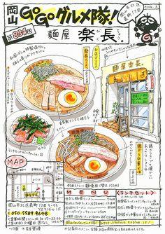 #okayama #japan #岡山市北区 #ramen #food #illustration #menu #menya-gakuchou #ラーメン #料理イラスト#メニューイラスト#麺屋・楽長 Food Poster Design, Menu Design, Food Illustrations, Illustration Art, Japanese Food Art, Food Kiosk, Food Map, Food Sketch, Food Journal