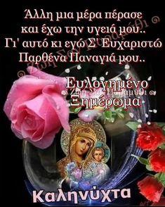 Good Night Blessings, Happy Birthday Greetings, Believe, Prayers, Quotes, Hagia Sophia, Birthdays, Art, Sunflower Corsage