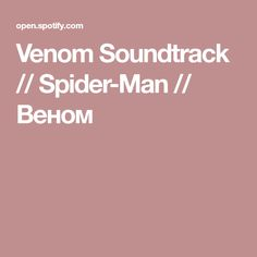 Venom Soundtrack // Spider-Man // ?????