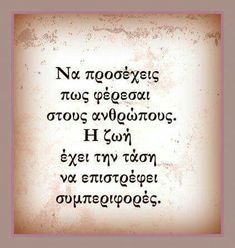 Book Quotes, Life Quotes, Inner Me, Greek Quotes, Great Words, English Quotes, Food For Thought, Quote Of The Day, Texts